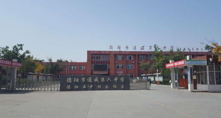 2019年德阳市通威第六中学代课教师